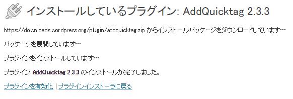 addquicktag activate