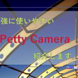 【Windows10でスクリーンショット】Petty Camera(ぺティカメラ)は無料で高機能!ダウンロード法と使い方