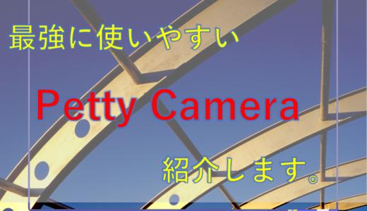 【Windows10】無料なのに高機能!おすすめ画面キャプチャーソフト Petty Camera(ぺティカメラ)の使い方