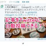 ブログ記事を自動でTwitterに投稿してくれるプラグイン Fudousan Tweet Old Post