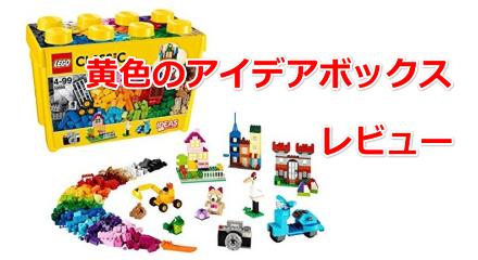 レゴを買うならおすすめ!黄色のアイデアボックス(スペシャル)レビュー