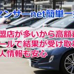 簡単査定で車買取相場がすぐわかる。車の一括見積もりならカーセンサーネット。メールで結果が受け取れる。