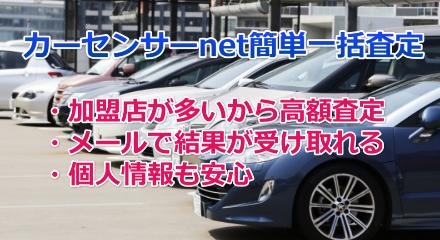 カーセンサーネットの一括査定|あの営業電話がこない人気の車買取サービス