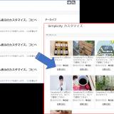 【Simplicty】コピペで簡単!トップページの記事一覧を揃ったタイル表示に変えるカスタマイズ。