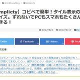 【Simplicity】コピペで解決!タイトル下に人気記事をリスト表示するカスタマイズ