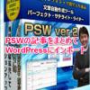 PSWの記事(CVS形式)をWordPressにまとめてインポートする方法