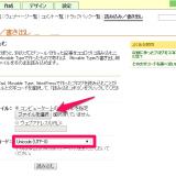 PSWの記事(CSV形式)をまとめてココログ・はてなブログ・さくらのブログにインポートする方法