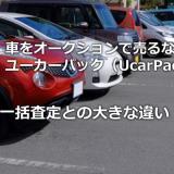 ユーカーパック:しつこい電話がこないオークション形式の車の買取