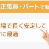 【かいご畑】いろいろな働き方が選べる介護職の求人サイト