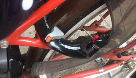 自転車の鍵がかたい時・さしにくい時の直し方【自転車の鍵の場合】