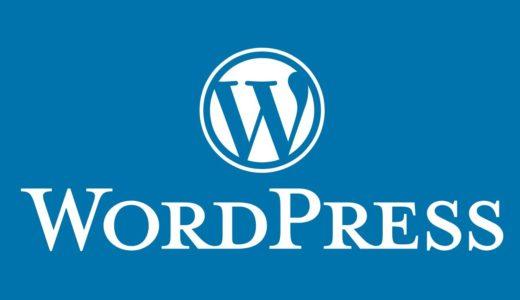 【迷う前に読む!】Wordpressでブログを開設する手順