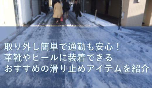 雪や凍結路面も安心して通勤できる|携帯できる革靴の滑り止めおすすめ4選