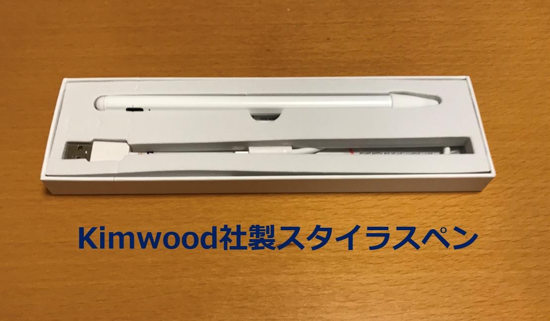 kimwoodスタイラスペン