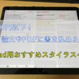 【2500円以下!】iPadで論文やPDFに書き込めるおすすめのスタイラスペン