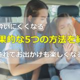 出かける前に読む!|車酔いを軽くする5つの方法